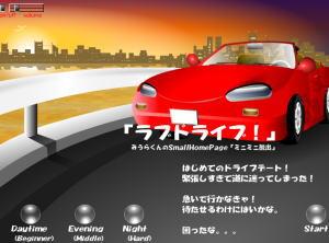 Love_drive