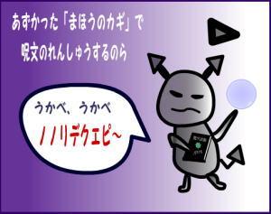 Minaraiakuma2