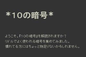 10ango